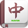 네이버 중한사전 - Naver Chinese-Korean Dictionary - NHN Corp.